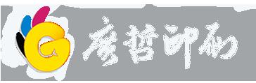 廣哲印刷-台中印刷推薦/台中印刷廠推薦/台中印刷公司
