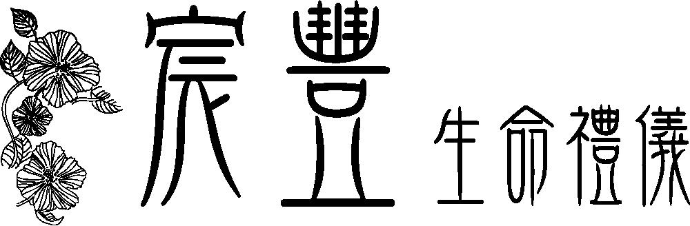 宸豐生命禮儀-禮儀社,台北禮儀社