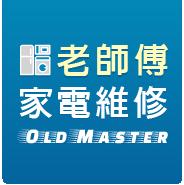 老師傅全省家電維修-洗衣機維修,雲林洗衣機維修,台南冷氣維修,彰化冰箱維修
