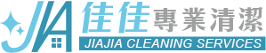 佳佳專業清潔-台中清潔公司,台中裝潢清潔