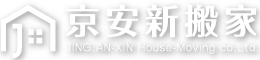 【台南搬家-台南京安新搬家公司】台南搬家公司/台南吊車搬家/台南鋼琴古董搬運/台南回頭車