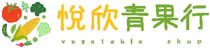 悅欣青果行-蔬菜批發,高雄蔬菜批發