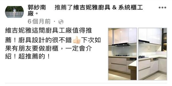 台中廚具設計 - 櫥