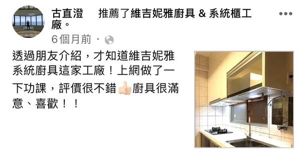 台中系統廚具推薦 -