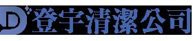 登宇清潔公司-高雄清潔公司,高雄清潔
