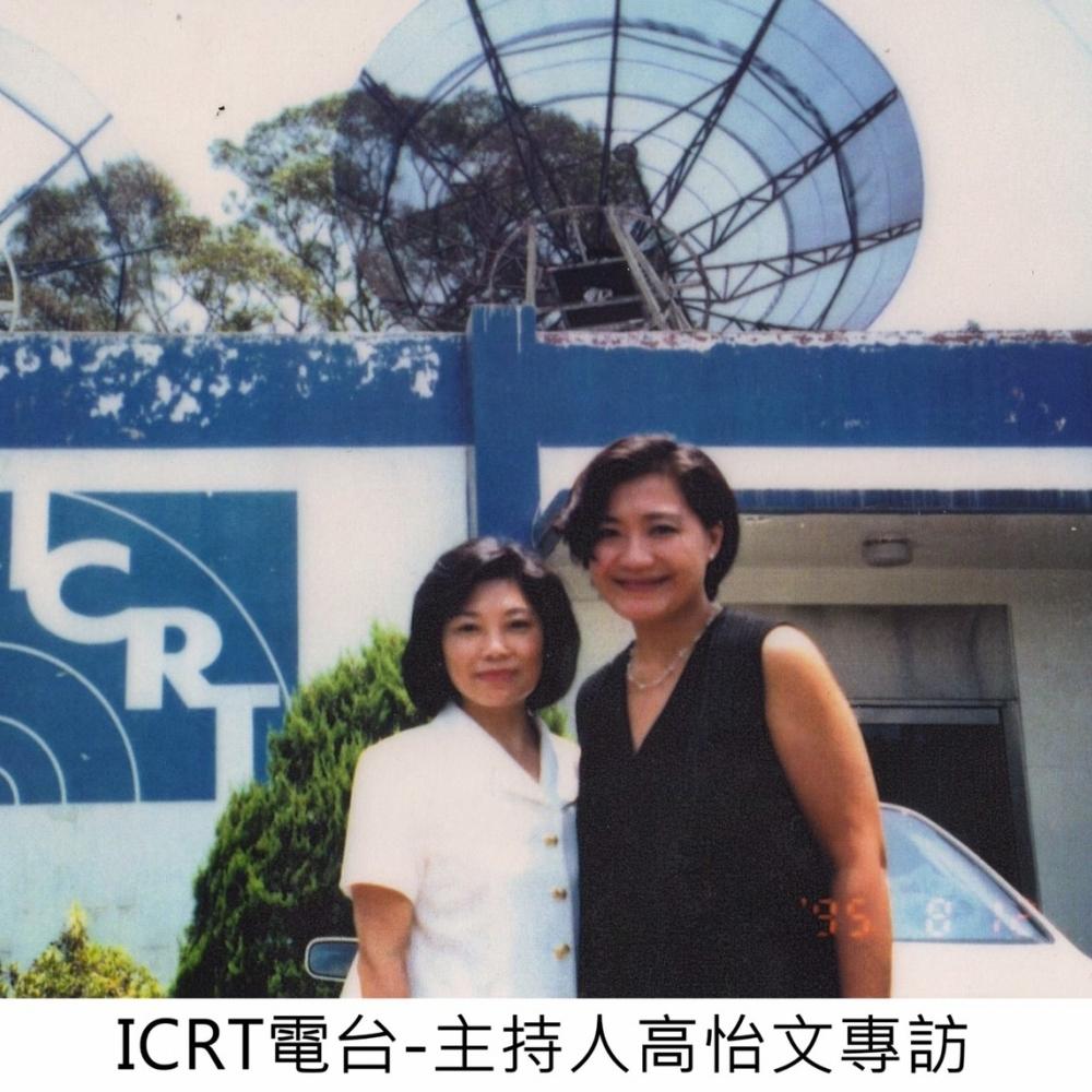 ICRT電台