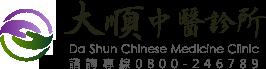 大順中醫診所-台北中醫診所,高雄中醫診所