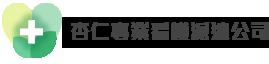 杏仁專業看護派遣公司-看護,台北看護,新北市看護