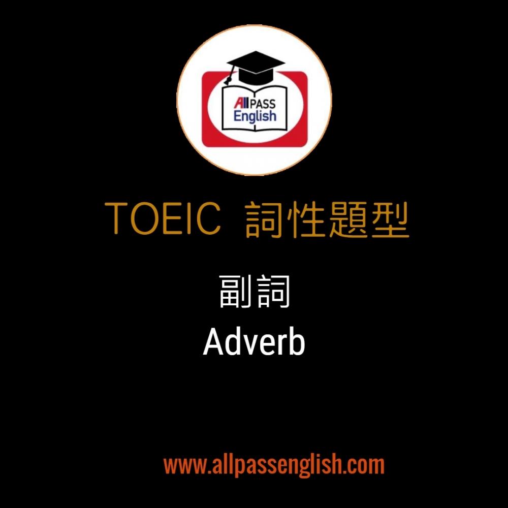 【英文檢定情資】多益TOEIC 常考詞性-副詞