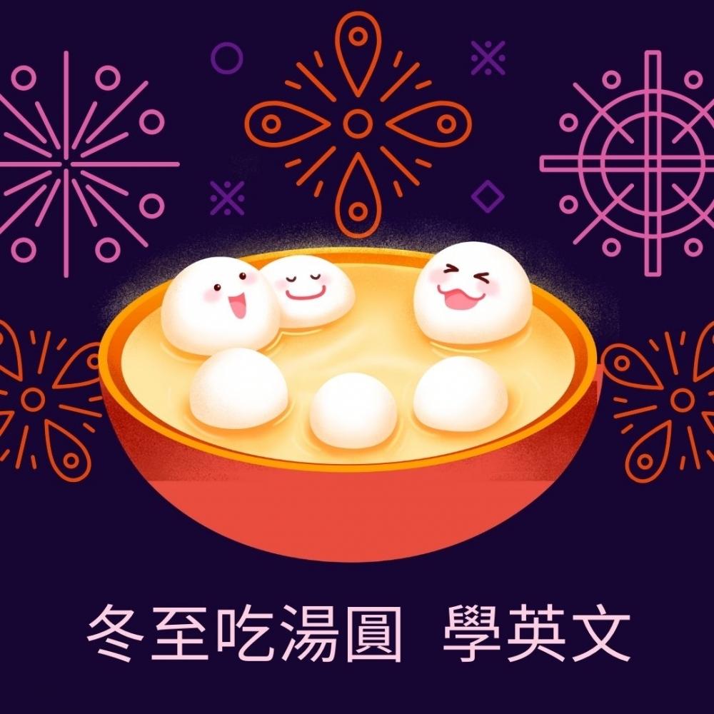 【每日一字】冬至吃湯圓 學英文