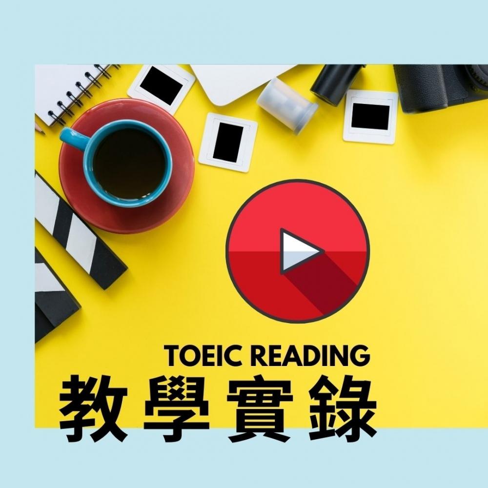 【學員分享&推薦】多益閱讀解題學習心得