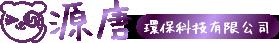 源唐環保科技有限公司-高雄通水管,楠梓通水管,楠梓清洗水管