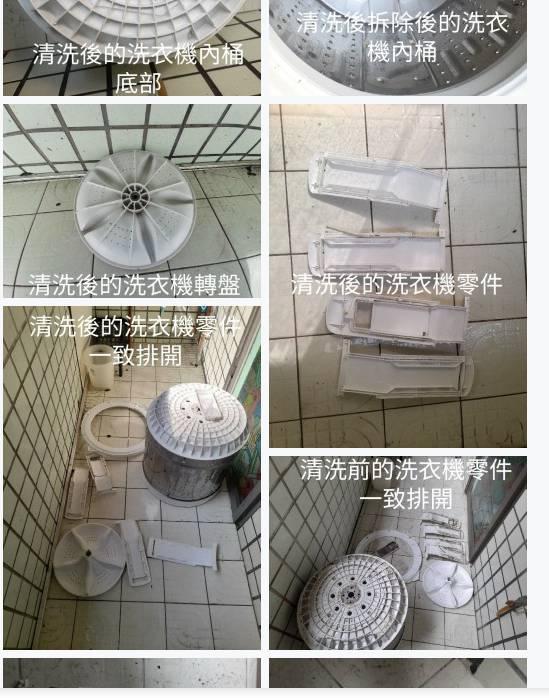 高雄洗衣機清洗保養