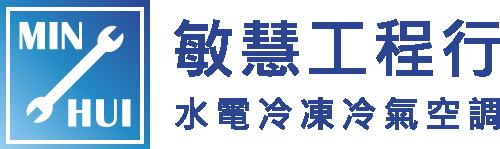 敏慧水電冷凍冷氣空調-高雄水電,小港水電維修,小港冷氣維修
