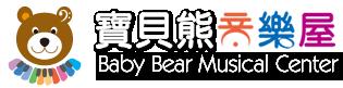 寶貝熊音樂屋-頭份音樂教室