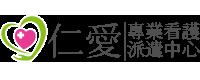 仁愛專業看護派遣中心-桃園看護中心,龜山看護
