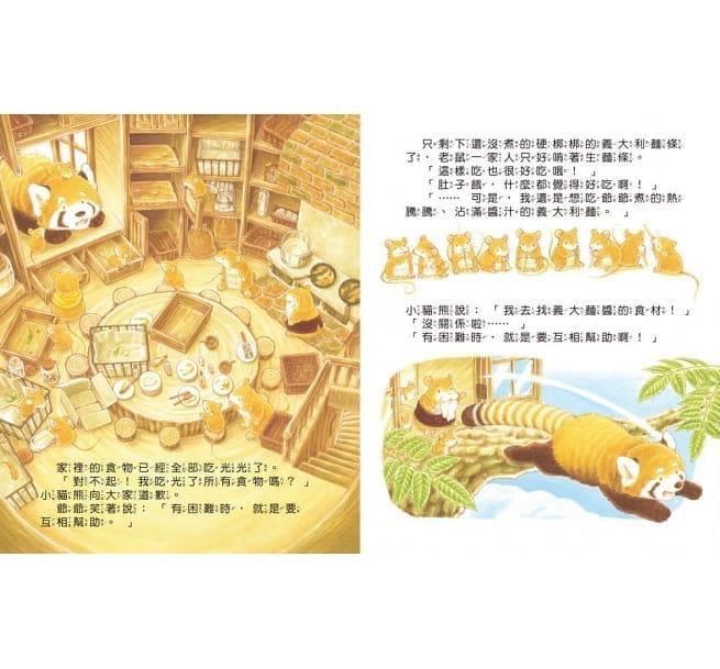 故事繪本-大排長龍的爺爺義大利麵店