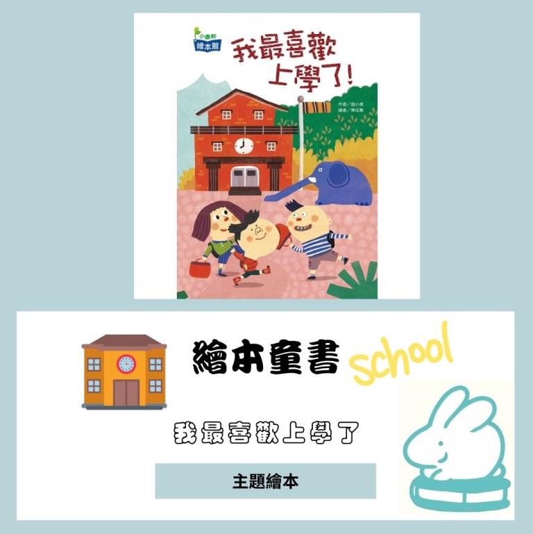 故事繪本-《小康軒》我最喜歡上學了!