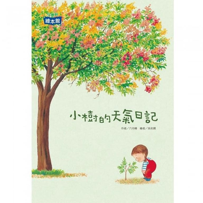 故事繪本-《小康軒》小樹的天氣日記