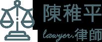 陳稚平律師事務所-桃園律師事務所