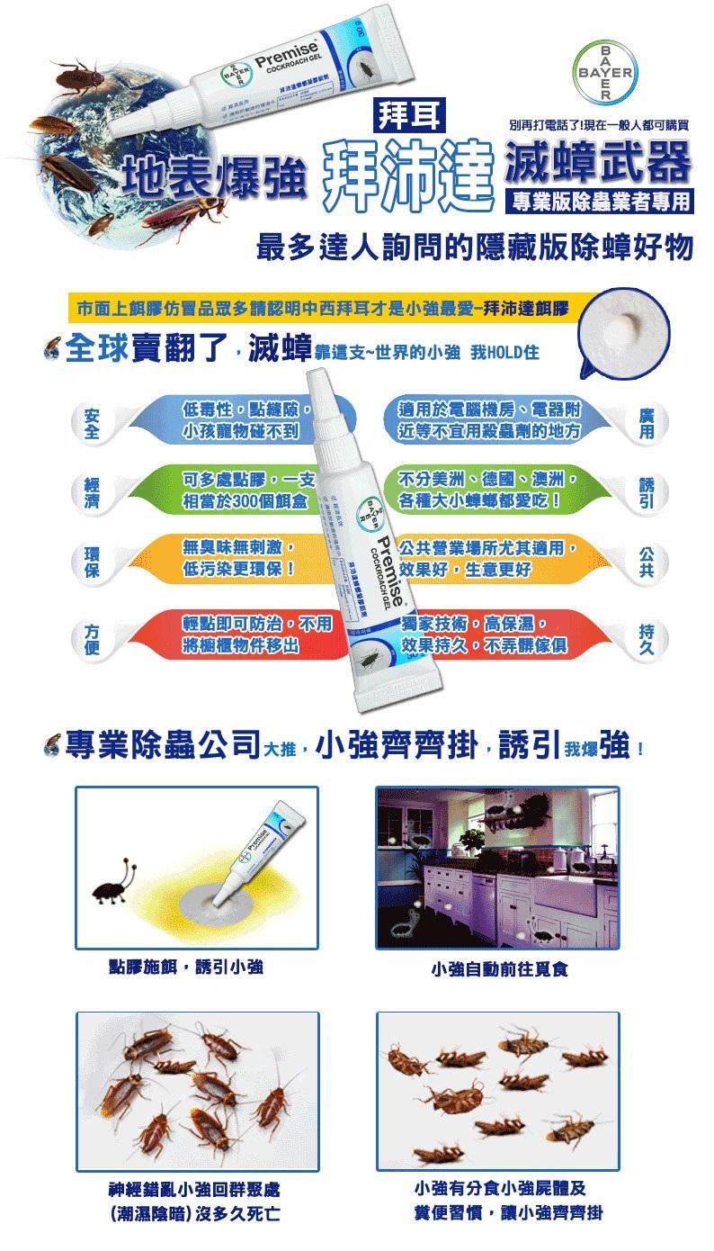 拜耳拜沛達蟑螂凝膠餌劑(30g-1入)-專業版除蟲業者專用