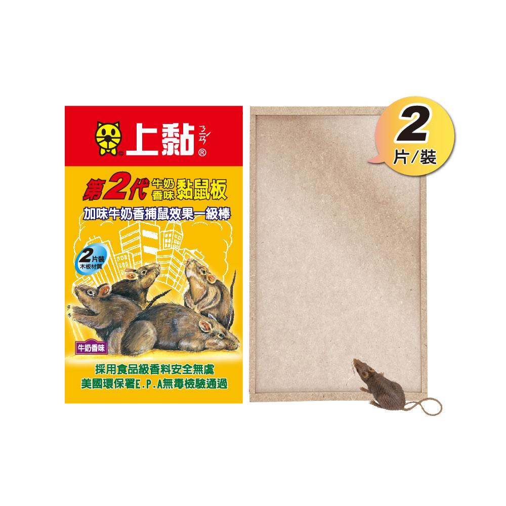 上黏黏鼠板(小) / 2片裝