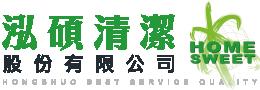 泓碩清潔股份有限公司-台北消毒公司,汐止區除白蟻