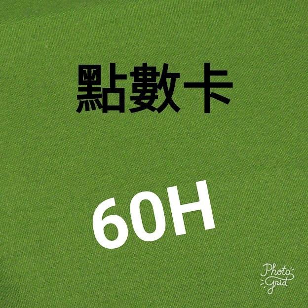 點數卡 60H