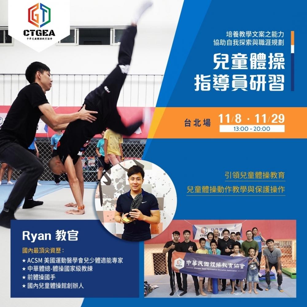 2021兒童體操指導