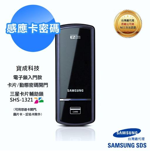 Samsung(三星) 1321 感應(悠遊)卡+密碼/2in1電子鎖