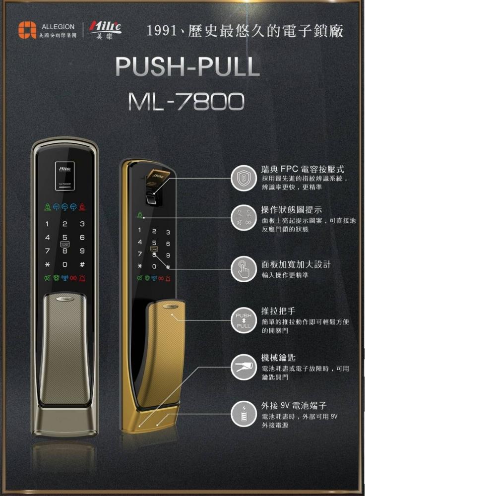 Milre(美樂) 7800 指紋+感應(悠遊/一卡通)卡+密碼+鑰匙/4in1電子鎖