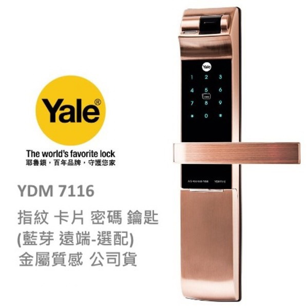 Yale(耶魯) 7116 指紋+感應卡+密碼+藍芽+鑰匙/5in電子鎖