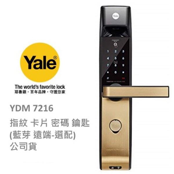 Yale(耶魯) 7216 指紋+感應卡+密碼+藍芽+鑰匙/5in1電子鎖