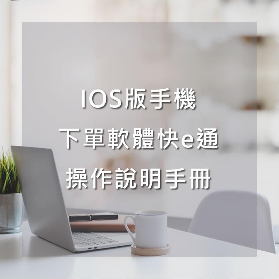 IOS版手機下單軟體