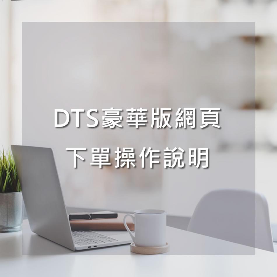 DTS豪華版網頁下單