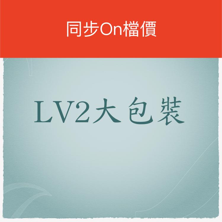 LV2大包裝