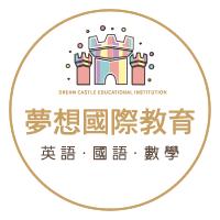 夢想國際教育-英語補習班,彰化英語補習班