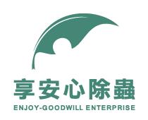 享安心企業-除蟲公司,台中除蟲公司