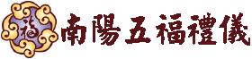 南陽五福禮儀-禮儀社,桃園禮儀社