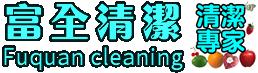 富全清潔公司-台中清潔公司推薦,太平廢棄物處理