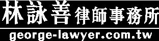 林詠善律師事務所-律師事務所,台北律師事務所