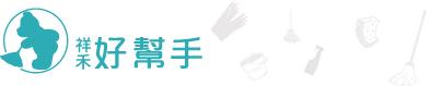 祥禾好幫手專業清潔團隊-台南清潔公司