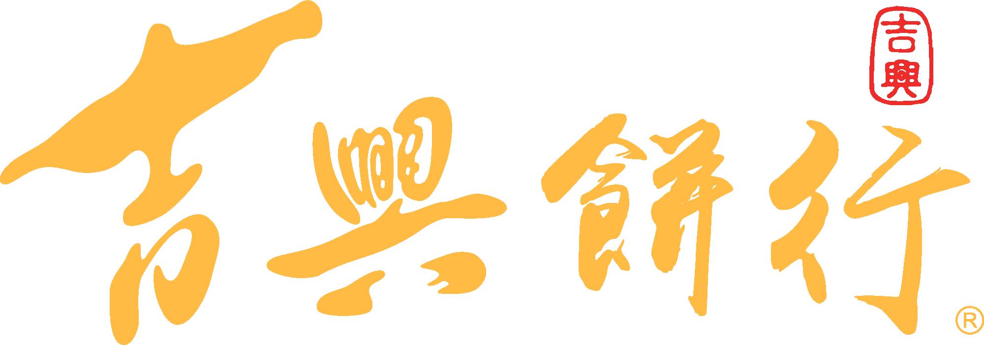 吉興餅行-中秋月餅推薦,台中中秋月餅推薦