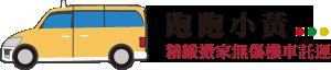 跑跑小黃-gogoro託運,重機|一般機車|全省服務|兩人+愛車+行李一起到達