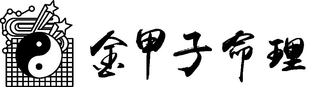 金甲子命理-算命推薦,台中算命