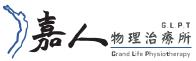 嘉人物理治療所-台北物理治療,台北長照復能