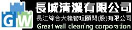 長城清潔有限公司-台北大樓外牆清洗,清潔派遣公司