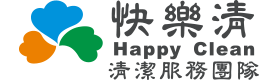 快樂清清潔服務團隊-台北大樓清潔