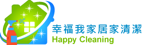 幸福我家居家清潔-台中居家清潔,西屯清潔公司