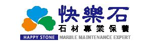 快樂石石材專業保養-石材美容,台北石材美容